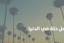 Photo of اجمل حتة فى الدنيا
