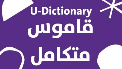 Photo of U-Dictionary Application Preview – learning English